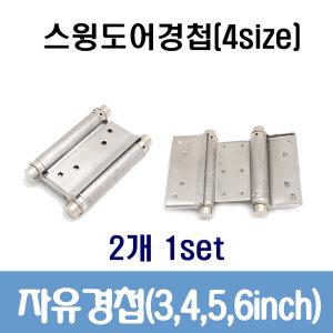 스텐자유정첩 3인치 4인치 자유경첩 스윙도어경첩 카