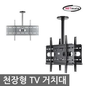 천장형 TV 거치대 찬정 모니터 브라켓 천장 설치