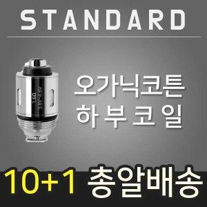 전자담배 코일 하부 오가닉코튼 OCC 1.2 / 1.6옴 10+1