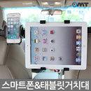 OMT 헤드레스트 차량용 2in1 태블릿거치대 OTA-5012