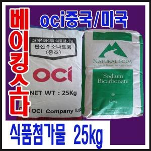 고구려DM 베이킹소다 25kg 미국 oci/과탄산소다구연산