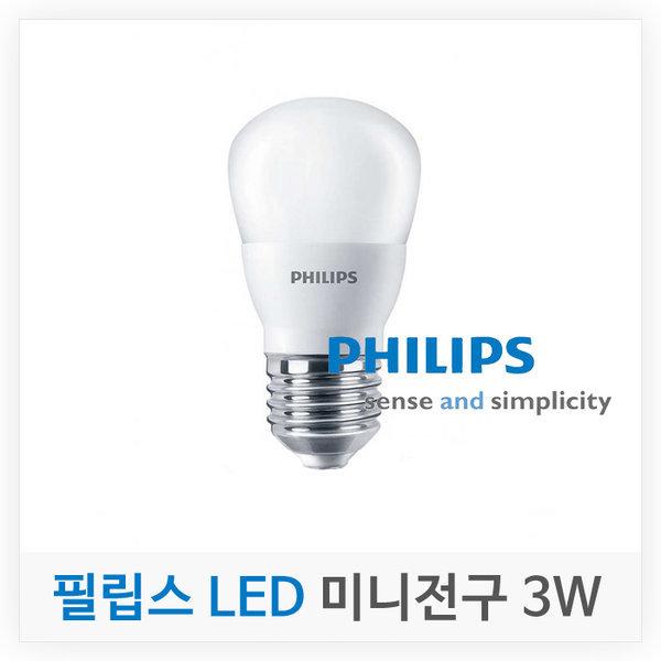 필립스 LED 미니 전구 3W/25W대체/E26/인치구/GB