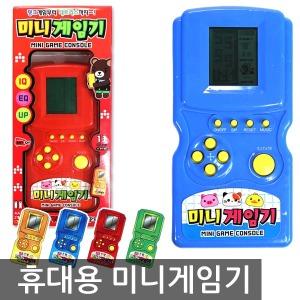 휴대용 미니게임기 어린이달란트 사은판촉선물 장난감
