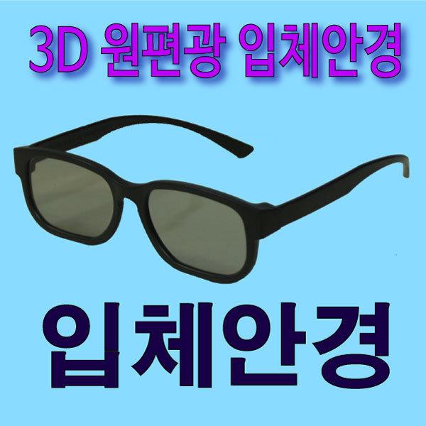 3D 입체안경 원편광 패시브방식 국산 보급형