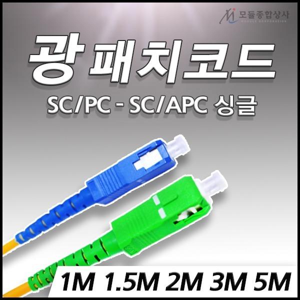 광패치코드/광점퍼코드/SC/PC-SC/APC싱글