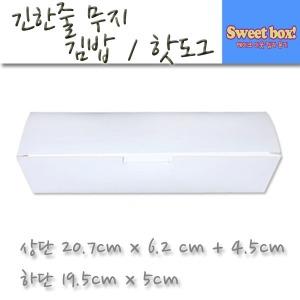 긴한줄 무지 김밥 / 핫도그 800개 일회용 종이 도시락