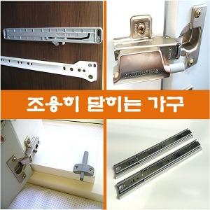 댐퍼/스무버/싱크대/씽크대/도어소음방지/도어완충기