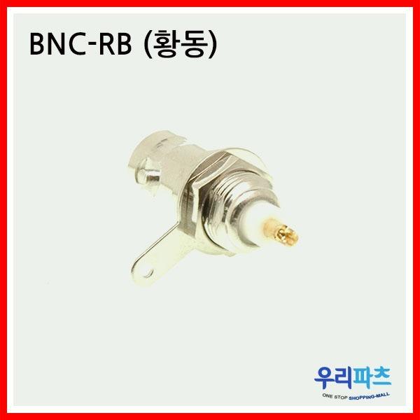 RF BNC커넥터 BNC-RB(황동)/WR-BNC-(CS)SF-01