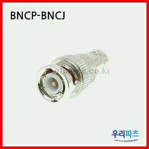 RF BNCP-BNCJ BNCJ-BNCP BNC-변환젠더/WR-BNC-GMF