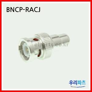RF BNCP-RCAJ RCAJ-BNCP BNC-변환젠더/WR-BNC/RCA-GMF