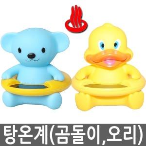 탕온계 목욕용품 목욕온도계 반신욕 신생아용품 욕조
