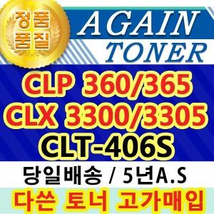 재생토너CLT-406S CLP-360 CLP-365 CLX-3300 CLX-3305