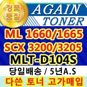 재생토너 MLT-D104S MLT-104S ML-1660/1665 SCX-3200