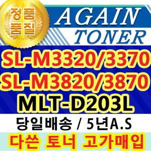 재생토너 MLT-D203L MLT-203L SL-M3320/3370 SL-M3820