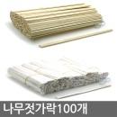 나무젓가락/알젓가락/개별포장 /일회용/업소용/숟가락