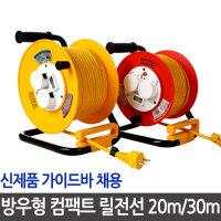 방우형 릴케이블 전선 20M 30M/캠핑/릴선/전기/전선릴