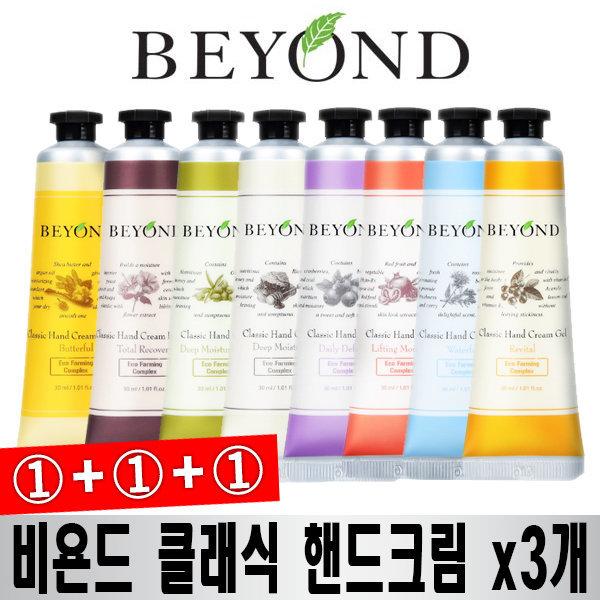 비욘드 클래식 핸드 크림 8종中 택3