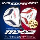 미사일 국내산 MX9  남/여 페어웨이우드 우드판매1위