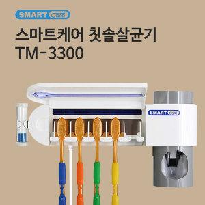 스마트케어 TM-3300 칫솔살균기 칫솔건조기 칫솔소독