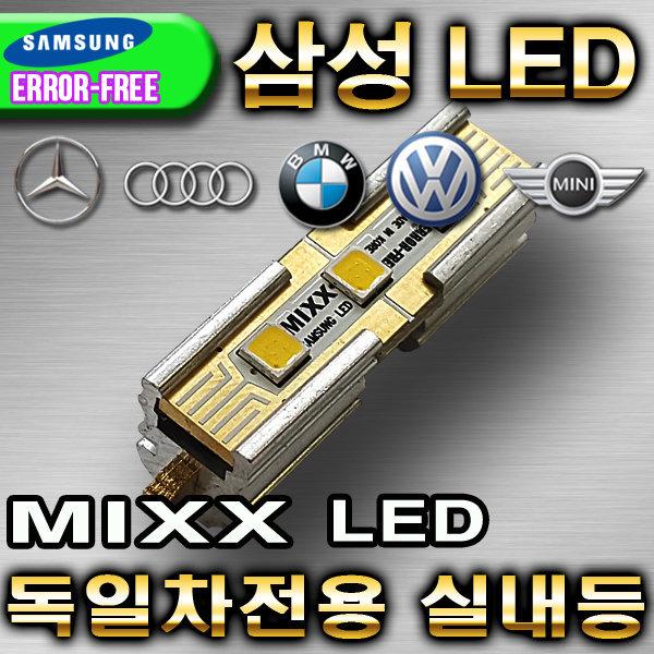 MIXX/LED실내등/벤츠/BMW/MINI/아우디/폭스바겐/믹스