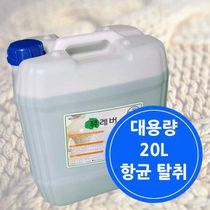 퓨레버 대용량 탈취제 업소용 냄새제거제 집안 화장실