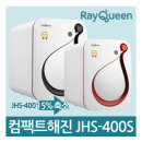 레이퀸젖병소독기 JHS-400S
