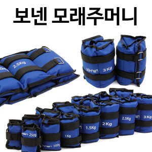 무료배송 파랑 모래주머니 0.5kg~6kg 중량밴드