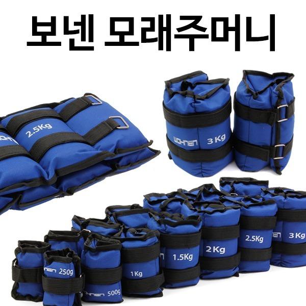 파랑 모래주머니 0.5kg~6kg 중량밴드/체력밴드