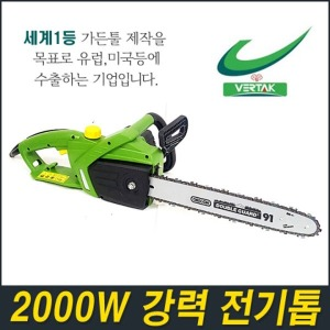 버텍 전기체인톱(오레곤날/안전브레이크/2000W)