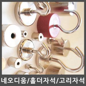 초강력 고리 홀더 자석 소 / 자석고리 자석후크 35종
