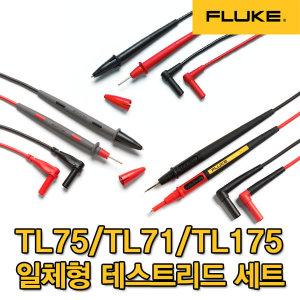 플루크/Fluke TL75/TL71/TL175/일체형리드/테스트리드