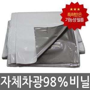 세원비닐 0.15mm자체차광 기능성필름 비닐하우스 농막