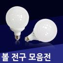 LED볼전구 7.5W 9.5W 13W 조명 LED형광등 LED거실등