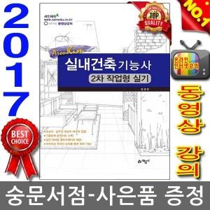 예문사 - 2017 실내건축기능사실기 2차 -작업형실기(NO:6344) 2.5