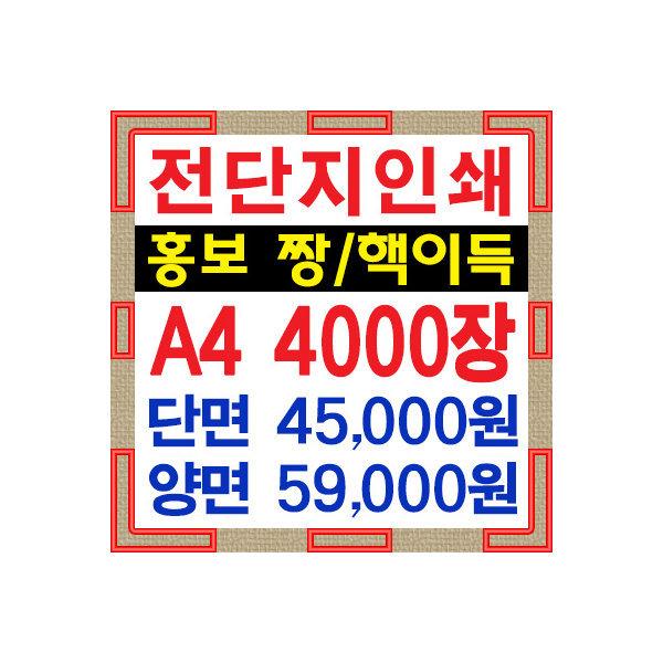 전단지/명함/자석전단지/수입지/대량명함/스티커