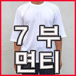 국산 30수 7부면티/7부티셔츠/긴팔면티/무지긴팔티