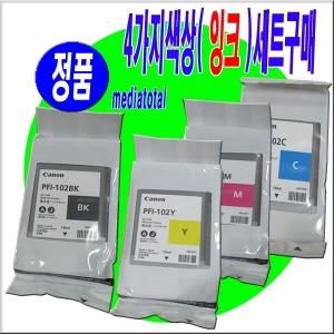 캐논 프린터 iPF500 IPF510 잉크 검정/칼라 4색SET