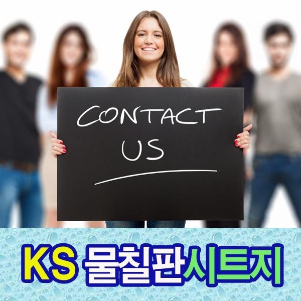 KS. 특허품. 정품인증_ 물칠판시트지 워터보드교단용