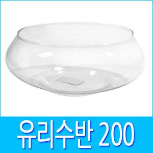 유리수반어항200/미니어항/유리어항/수족관