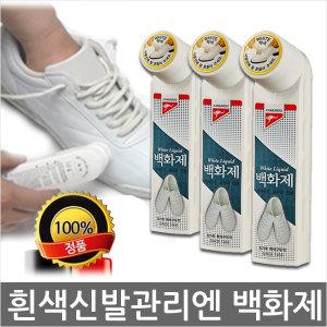 캉가루 구두약 신발 운동화 백화제 백색 투명 클리너
