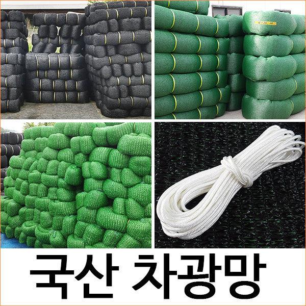 동명농자재/차광막/차광망/35%~98%/사중직/다양한제품