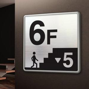 메탈몰딩 층수 / 표찰 계단 층표시 안내 표지판 간판