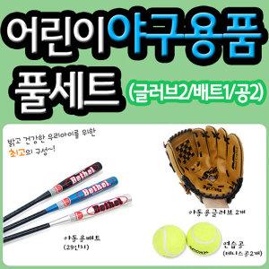 어린이 야구용품 세트 글러브2 배트 공2 야구 용품