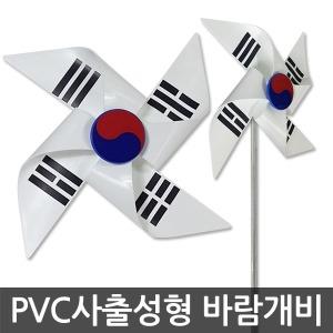 태극기/바람개비/행사용/홍보용/유치원/학교/정원장식