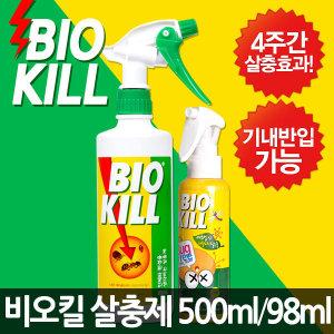 비오킬98ml 500ml 바퀴벌레 진드기 먼지다듬이 개미