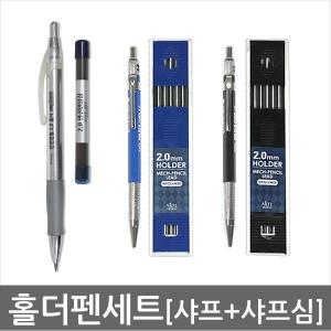 홀더펜세트/안전연필홀더세트/샤프+샤프심/홀더샤프