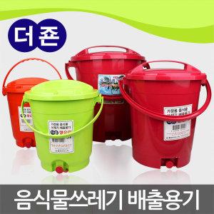 더죤 음식물쓰레기배출용기/음식물처리기/5L/10L/20호