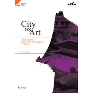 City as Arts : 100 Notable Works of Architecture in Seoul(Paperback)-Contemporary Korean Arts Series