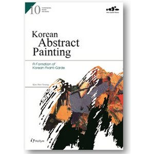 Korean Abstract Painting : A Formation of Korean Avant-Garde(Paperback)
