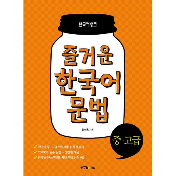 즐거운 한국어 문법 중·고급